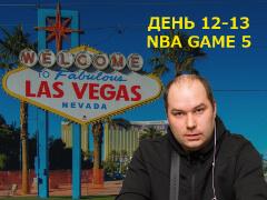 Las Vegas, встречай Ауриста у которого всегда есть: День 12-13