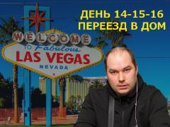Las Vegas, встречай Ауриста у которого всегда есть: День 14-15-16