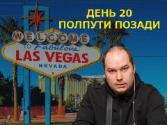 Las Vegas, встречай Ауриста у которого всегда есть: День 20