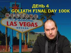 Las Vegas, встречай Ауриста у которого всегда есть: День 4