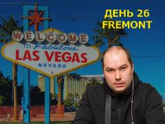 Las Vegas, встречай Ауриста у которого всегда есть: День 26
