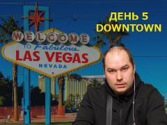 Las Vegas, встречай Ауриста у которого всегда есть: День 5