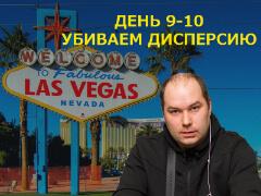 Las Vegas, встречай Ауриста у которого всегда есть: День 9-10