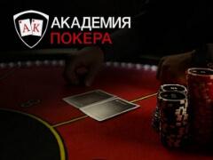 Академия Покера - вся правда!
