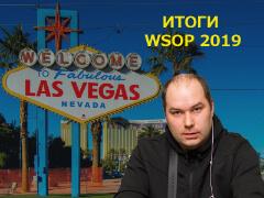 Las Vegas, встречай Ауриста у которого всегда есть: ИТОГИ