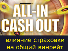 All-in Cash Out - влияние на винрейт