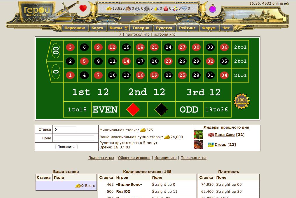 Выиграть в рулетку в героях войны и денег игригровые автоматы и слот ать онлайн бесплатно