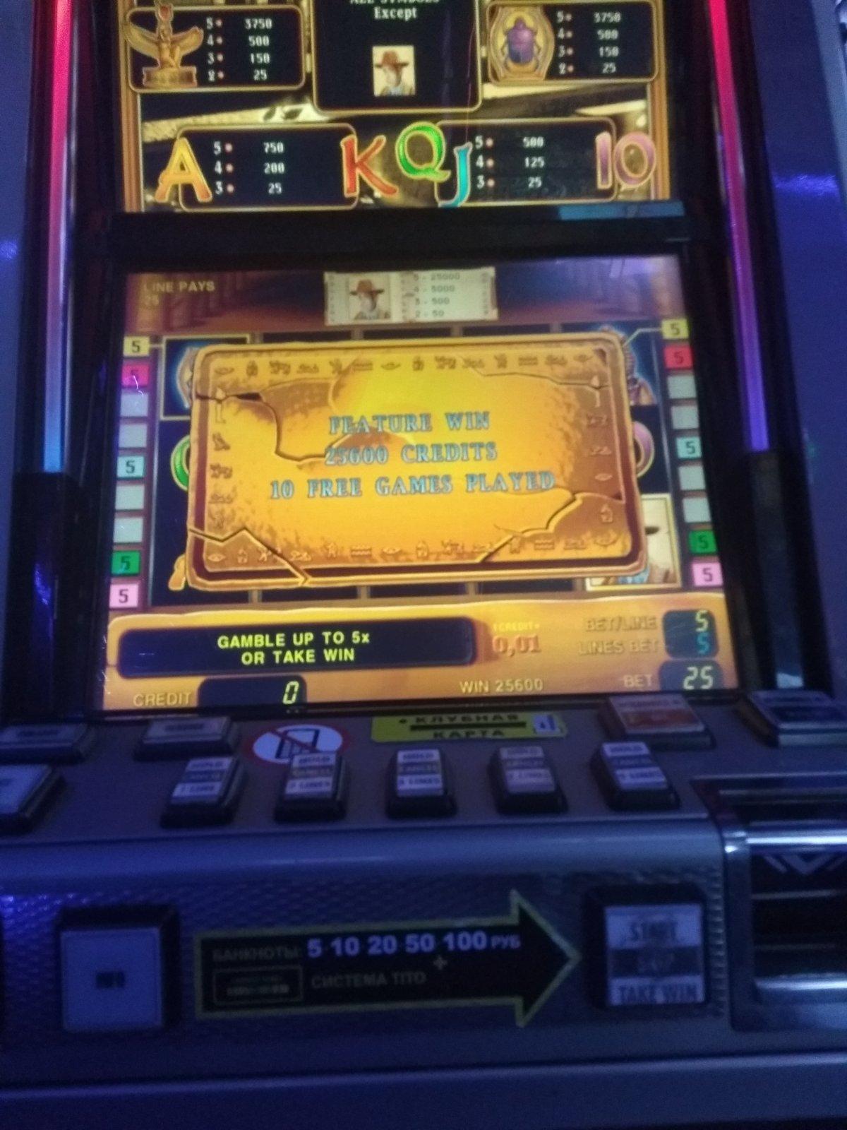 снять деньги с игрового автомата