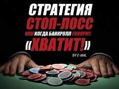 Стратегия стоп-лосс, или когда банкролл говорит: «Хватит!»