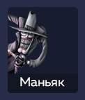 Маньяк в покере