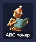 Господин «ABC покер»