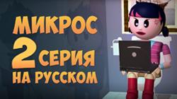 Микрос – мультик о покере на русском. Серия 2