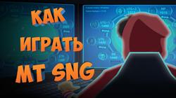 Как играть многостоловые SnG (45-180max)