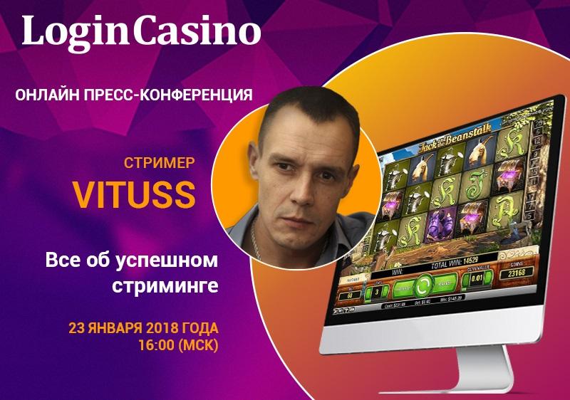 Онлайн-конференция с Витуссом
