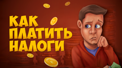 Как российскому покеристу платить налоги