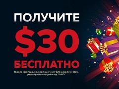 Бесплатные 30$ на PokerStars
