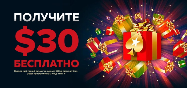 Бонус 30$ на PokerStars