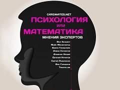 Психология vs математика: мнения экспертов