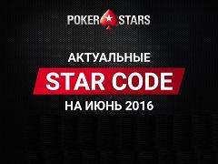 Актуальные Star Code для PokerStars на июнь 2016