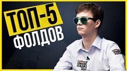 Топ-5 фолдов в покере