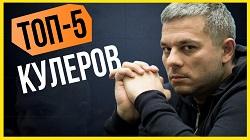 Топ-5 невероятных кулеров в покере
