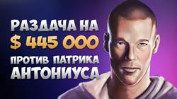 Раздача на 445 000$