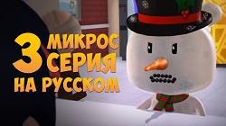Микрос – мультик о покере на русском. Серия 3