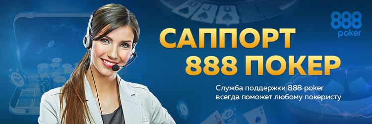 Саппорт 888 покер