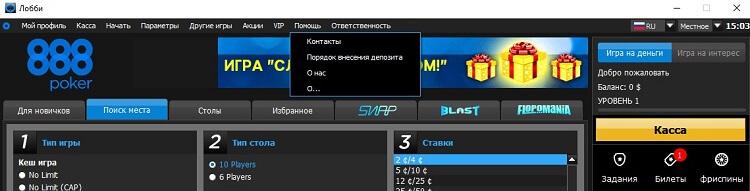 служба поддержки 888 покер