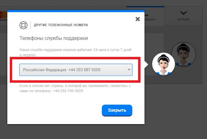 Телефон саппорта 888 покер для России, Украины, Беларуси