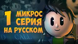 Микрос – мультик о покере на русском. Серия 1