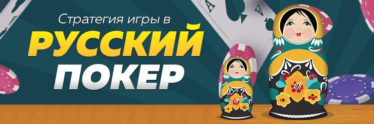 Стратегия русского покера