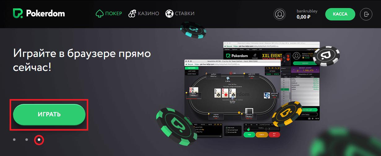играть в браузере на покердом