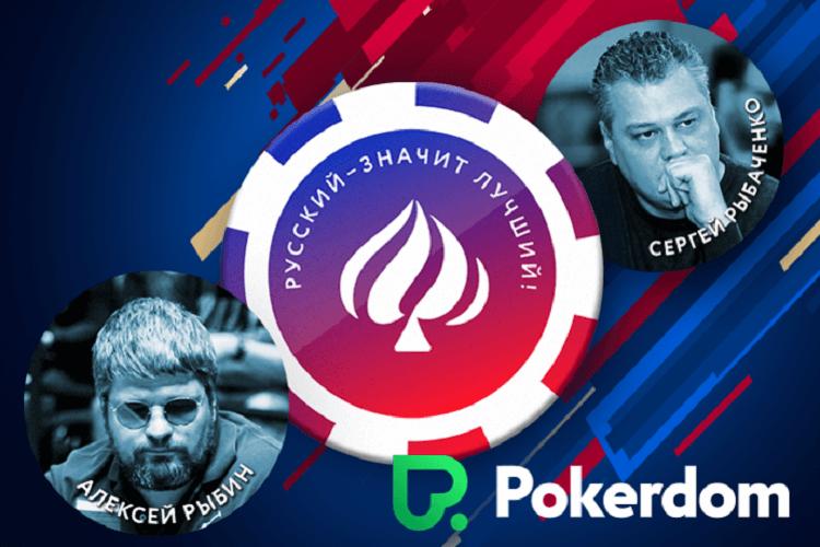 Открытый Чемпионат России по онлайн-покеру 2018