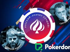 На PokerDom и RuPoker состоится Чемпионат России по онлайн-покеру