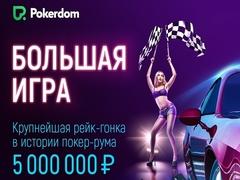 5 000 000 рублей от PokerDom: рейк-гонка для кеш-игроков