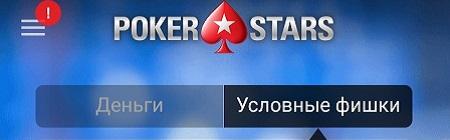 Условные фишки PokerStars