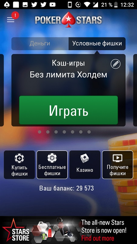 Бесплатный кэш PokerStars на мобильном
