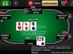 Бесплатная игра PokerStars на мобильном