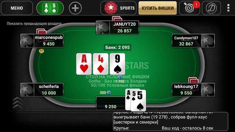 Мобильный ПокерСтарс бесплатно