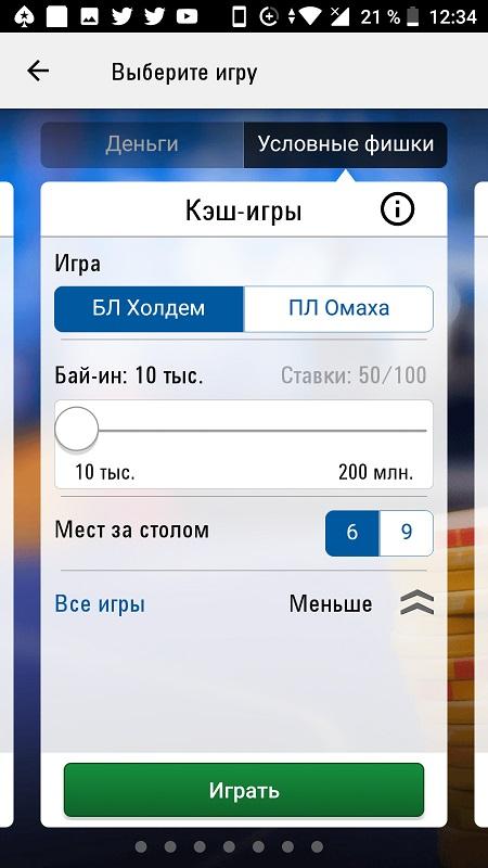 Мобильный кэш PokerStars