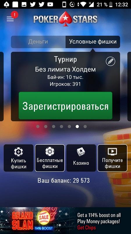 Турниры PokerStars на мобильном