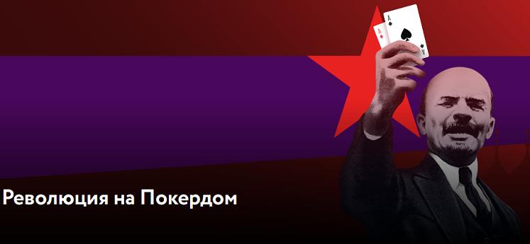 PokerDom 2018