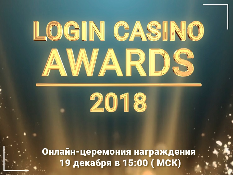 Login Casino Awards 2018