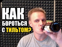 Как Михаил Шаламов борется с тильтом