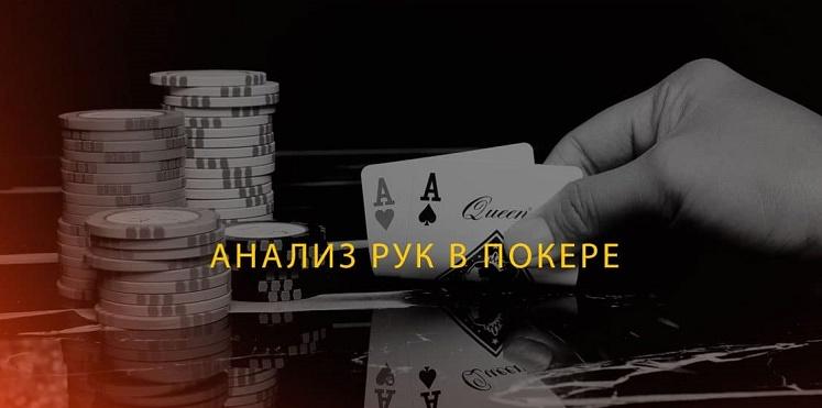 Анализ рук в покере