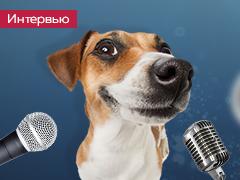 Эксклюзивное интервью с Переапанным псом