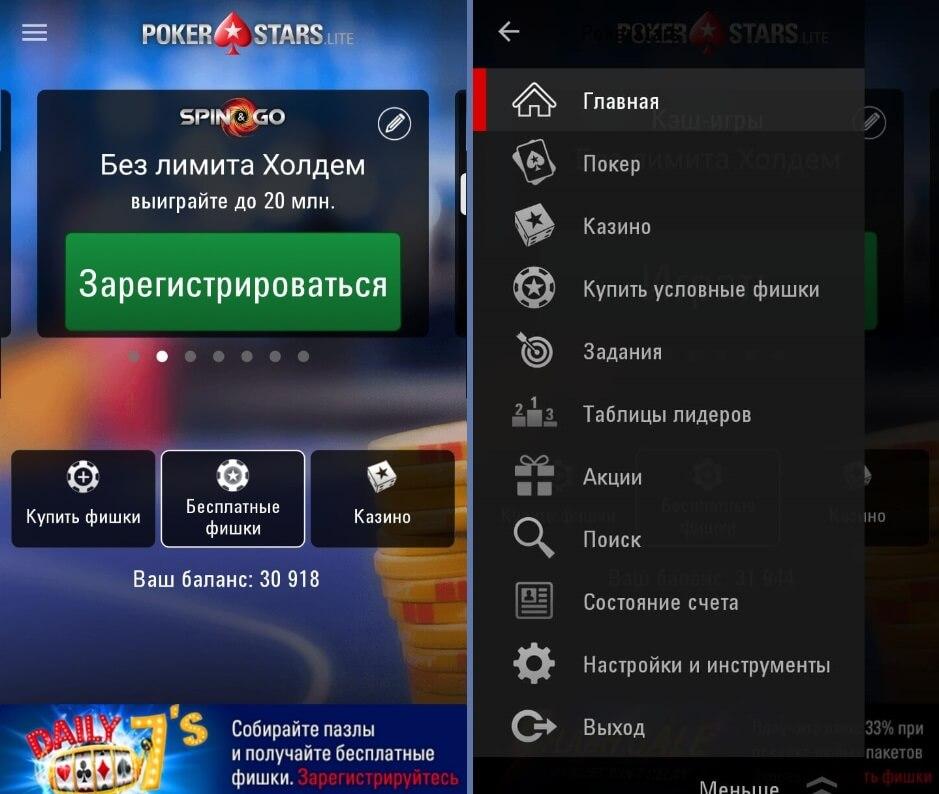 Мобильное приложение PokerStars Lite