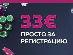 Эксклюзивный бездепозитный бонус 33€ от Vbet Poker