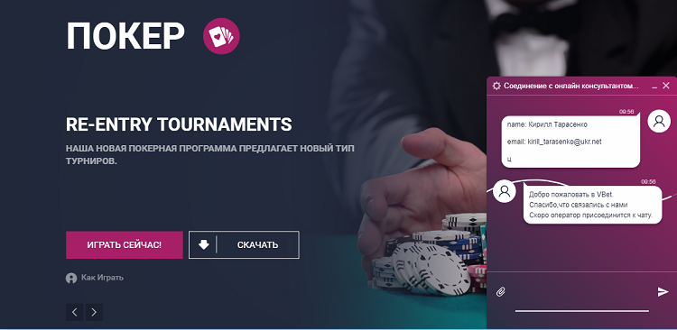 Vbet Poker 2018